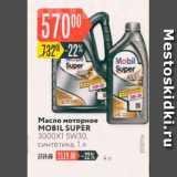 Масло моторное MOBIL SUPER