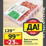 Магазин:Да!,Скидка:Фарш свиной Промагро