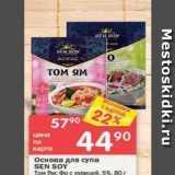 Магазин:Перекрёсток,Скидка:Основа для супа SEN SOY