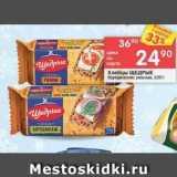 Магазин:Перекрёсток,Скидка:Хлебцы ЩЕДРЫЕ