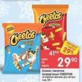 Магазин:Перекрёсток,Скидка:Снеки; палочки кукурузные СHEETOS