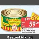 Магазин:Перекрёсток,Скидка:Мясо цыпленка золотой ПЕТУШОК