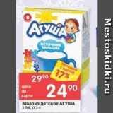 Магазин:Перекрёсток,Скидка:Молоко детское АГУША