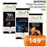 "Шоколад ""Линдт Экселленс"""