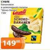 """Суфле банановое в шоколадной глазури """"Шоко-банан"""""""