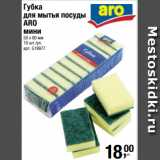 Магазин:Метро,Скидка:Губка для мытья посуды ARO мини 50 х 80 мм 10 шт./уп.