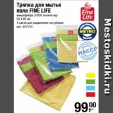 Скидка: Тряпка для мытья пола FINE LIFE микрофибра (100% полиэстер) 50 х 60 см 4 цвета для разделения зон уборки