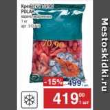 Скидка: Креветки 70/90 POLAR варено-мороженые  1 кг