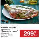 Магазин:Метро,Скидка:Окорочок  индейки в маринаде «Прованские  травы»
