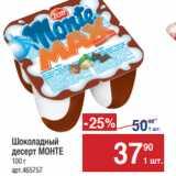 Метро Акции - Шоколадный  десерт МОНТЕ 100 г