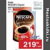 Скидка: Кофе NESCAFE Classic  растворимый  250 г
