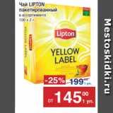 Скидка: Чай LIPTON пакетированный в ассортименте 100х2г