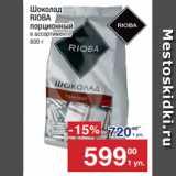Скидка: Шоколад RIOBA порционный ассортименте 800 г