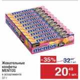 Магазин:Метро,Скидка:Жевательные  конфеты MENTOS в ассортименте  37 г