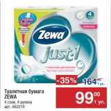Скидка: Туалетная  бумага ZEWA 4 слоя, 4 рулона