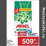 Скидка: Средство  для стирки ARIEL 6 кг/2,6л/30 капсул в ассортименте