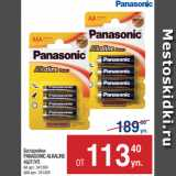 Батарейки РANASONIC ALKALINE 4ШТ/УП. АА арт. 341394 . ААА арт. 341409
