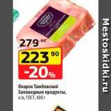 Да! Акции - Окорок Тамбовский Заповедные продукты, к/в, ГОСТ, 400 г