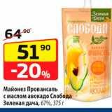 Да! Акции - Майонез Провансаль с маслом авокадо Слобода Зеленая дача, 67%, 375г
