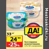 Да! Акции - Паста творожная десертная Савушкин, 3,5%, 120 г, в ассортименте