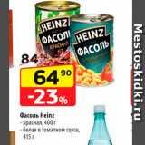 Да! Акции - Фасоль Heinz