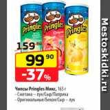 Да! Акции - Чипсы Pringles Мике, 165 г