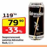 Да! Акции - Энергетический напиток Adrenaline Rush, 0,5л