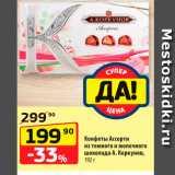 Конфеты Ассорти из темного молочного шоколада А. Коркунов, 192r  , Вес: 192 г
