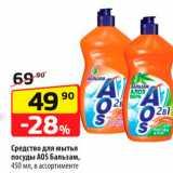 Скидка: Средство для мытья посуды A0S Бальзам, 450 мл, в ассортименте