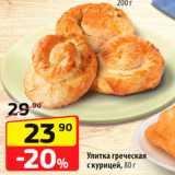 Улитка греческая с курицей, 80 г  , Вес: 80 г