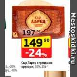 Сыр Ларец с грецкими орехами, 50%, 255 г  , Вес: 255 г