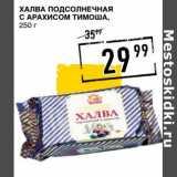 Лента супермаркет Акции - Халва подсолнечная с арахисом Тимоша