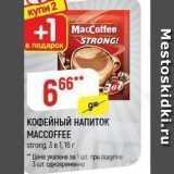 Магазин:Верный,Скидка:НАПИТОК MACCOFFEE