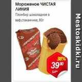 Магазин:Авоська,Скидка:Мороженое ЧИСТАЯ линия