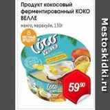 Авоська Акции - Продукт кокосовый ферментированный КОКО ΒΕΛΛΕ