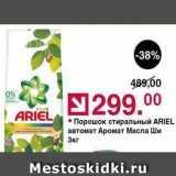 Оливье Акции - Порошок стиральный ARIEL