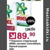 Магазин:Оливье,Скидка:Порошок стиральный ARIEL
