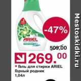 Оливье Акции - Гель для стирки ARIEL