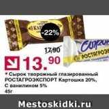 Оливье Акции - Сырок творожный глазированный РОСТАГРОЭКСПОРТ