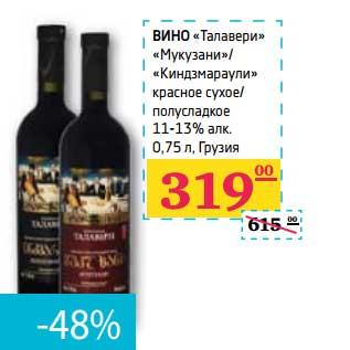Купить Грузинское Вино Челябинск Лондоне