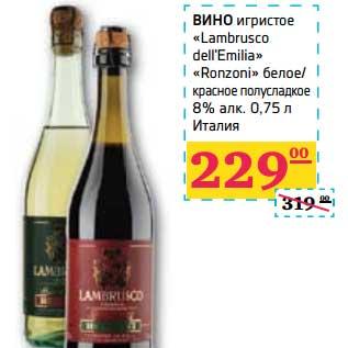 Игристое вино цена