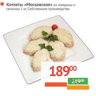 Рецепт котлет без хлеба говяжьи с фото