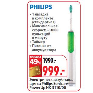 Электрическая зубная щетка от 3 лет купить