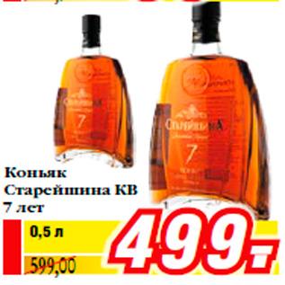 Коньяк Старейшина Купить В Москве