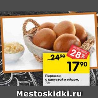калорийность пирожка с яйцом и капустой