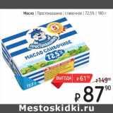 Магазин:Я любимый,Скидка:Масло Простоквашино сливочное 72,5%