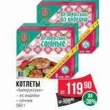 Магазин:Spar,Скидка:Котлеты «Белорусские» – из индейки – сочные