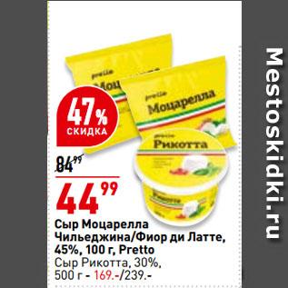 Акция - Сыр моцарелла  Чильеджина/Фиор ди латте,  45%,  Pretto