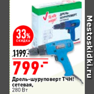 Акция - Дрель-шуруповерт ТЧН