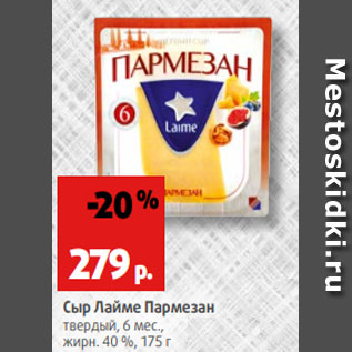 Акция - Сыр Пармезан 40%
